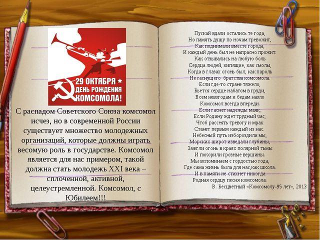 С распадом Советского Союза комсомол исчез, но в современной России существуе...