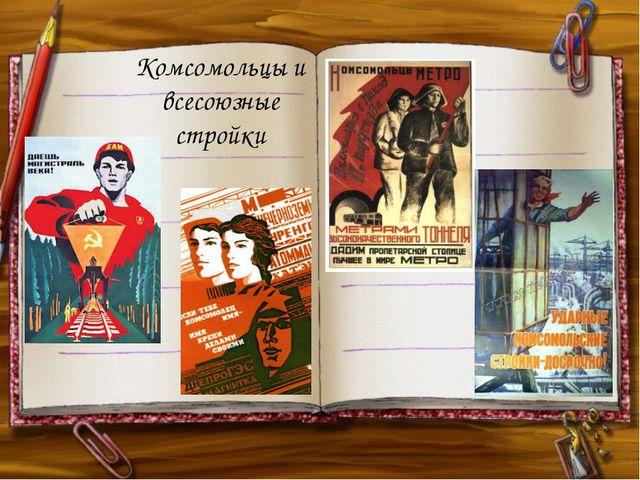 Комсомольцы и всесоюзные стройки