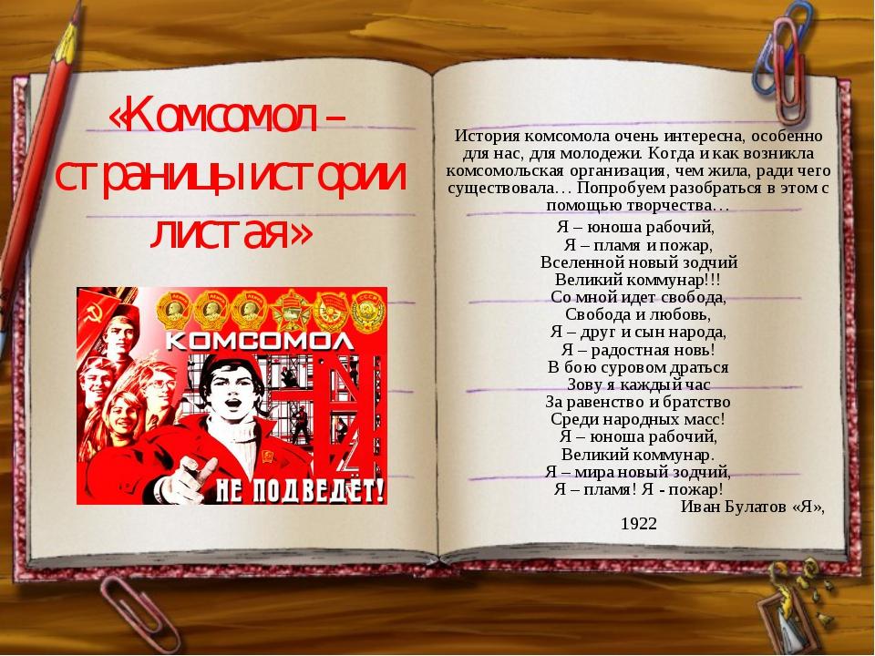 «Комсомол – страницы истории листая» История комсомола очень интересна, особе...
