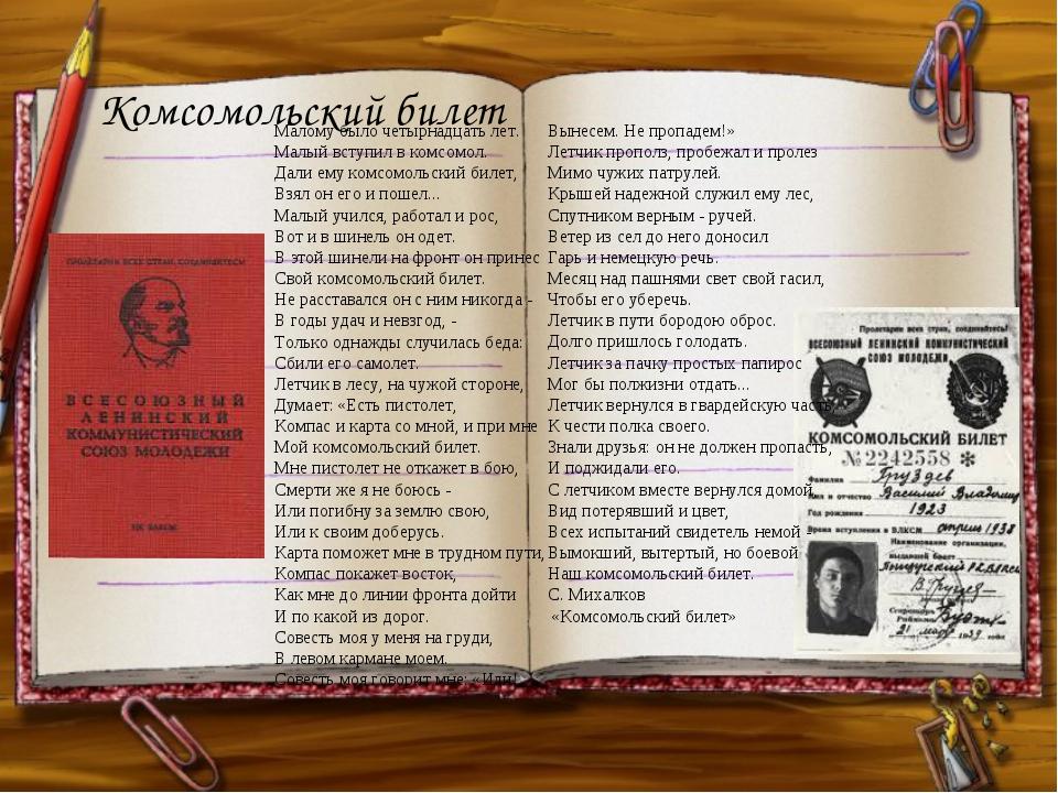 Комсомольский билет Малому было четырнадцать лет. Малый вступил в комсомол. Д...