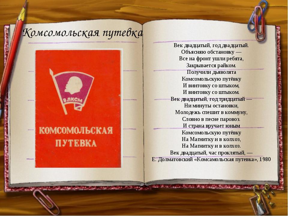 Комсомольская путевка Век двадцатый, год двадцатый. Объясняю обстановку — Все...