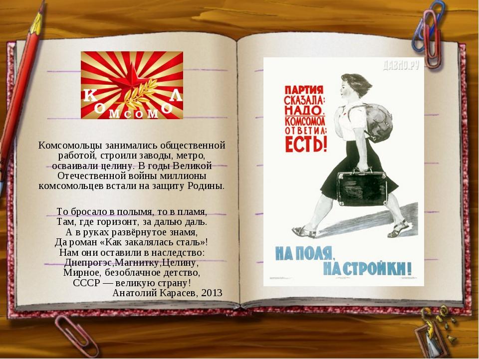 Комсомольцы занимались общественной работой, строили заводы, метро, осваивали...
