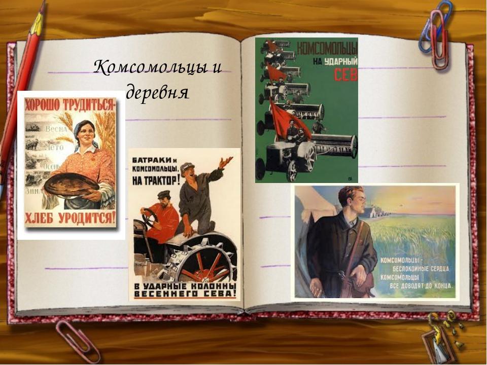 Комсомольцы и деревня