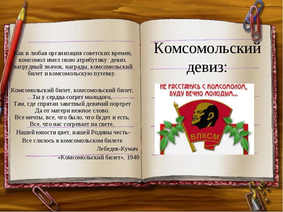 Комсомольский девиз: Как и любая организация советских времен, комсомол имел...