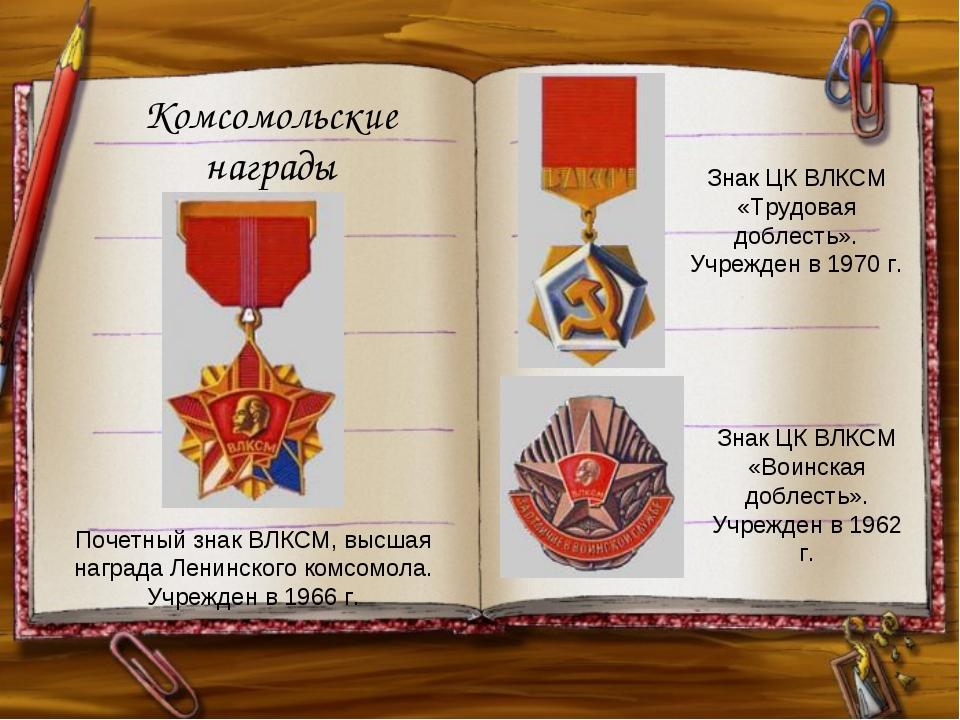 Комсомольские награды Почетный знак ВЛКСМ, высшая награда Ленинского комсомол...