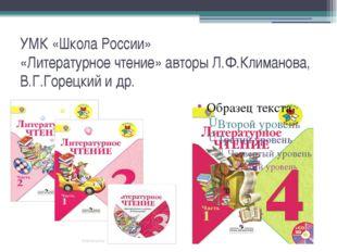 УМК «Школа России» «Литературное чтение» авторы Л.Ф.Климанова, В.Г.Горецкий и