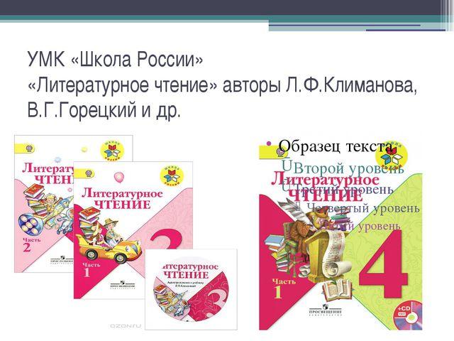 УМК «Школа России» «Литературное чтение» авторы Л.Ф.Климанова, В.Г.Горецкий и...