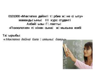 0101000 «Мектепке дейінгі тәрбие және оқыту» мамандығының ІІІ курс студенті А