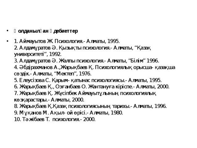 Қолданылған әдебиеттер 1. Аймауытов Ж. Психология.- Алматы, 1995. 2. Алдамұра...