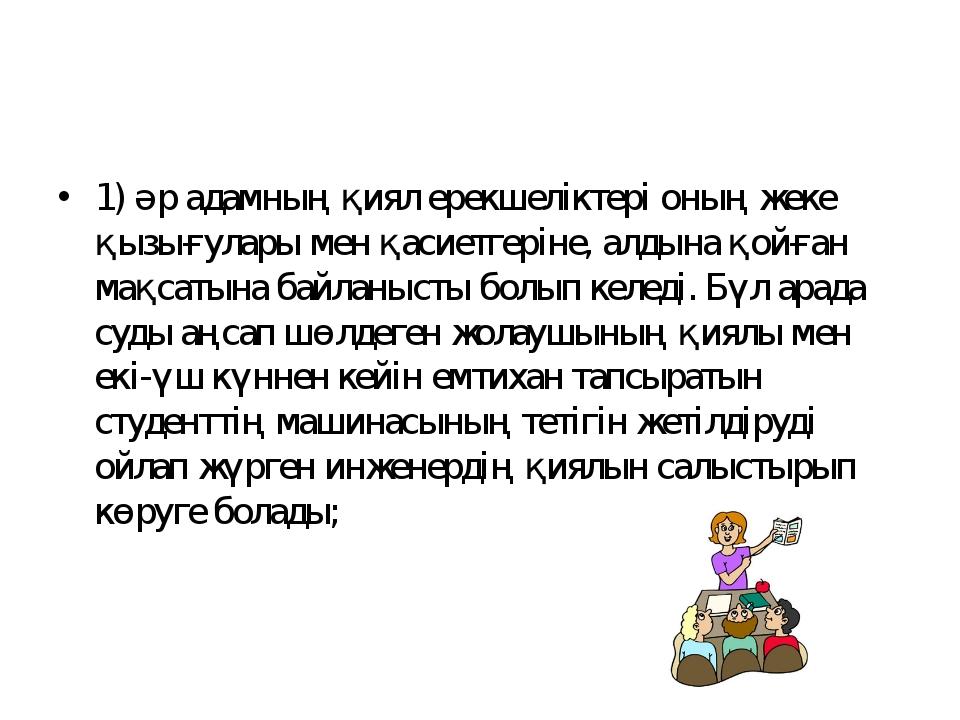 1) әр адамның қиял ерекшеліктері оның жеке қызығулары мен қасиетгеріне, алдын...