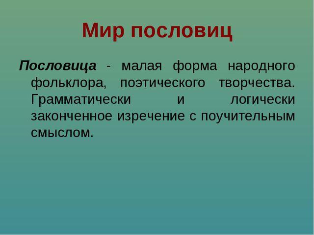 Мир пословиц Пословица - малая форма народного фольклора, поэтического творче...