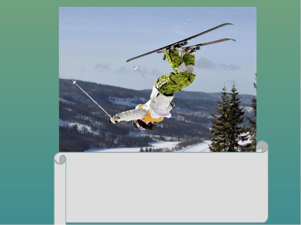 фристайл Фристайл – лыжный вид спорта, включающий акробатику и могул. В акроб...
