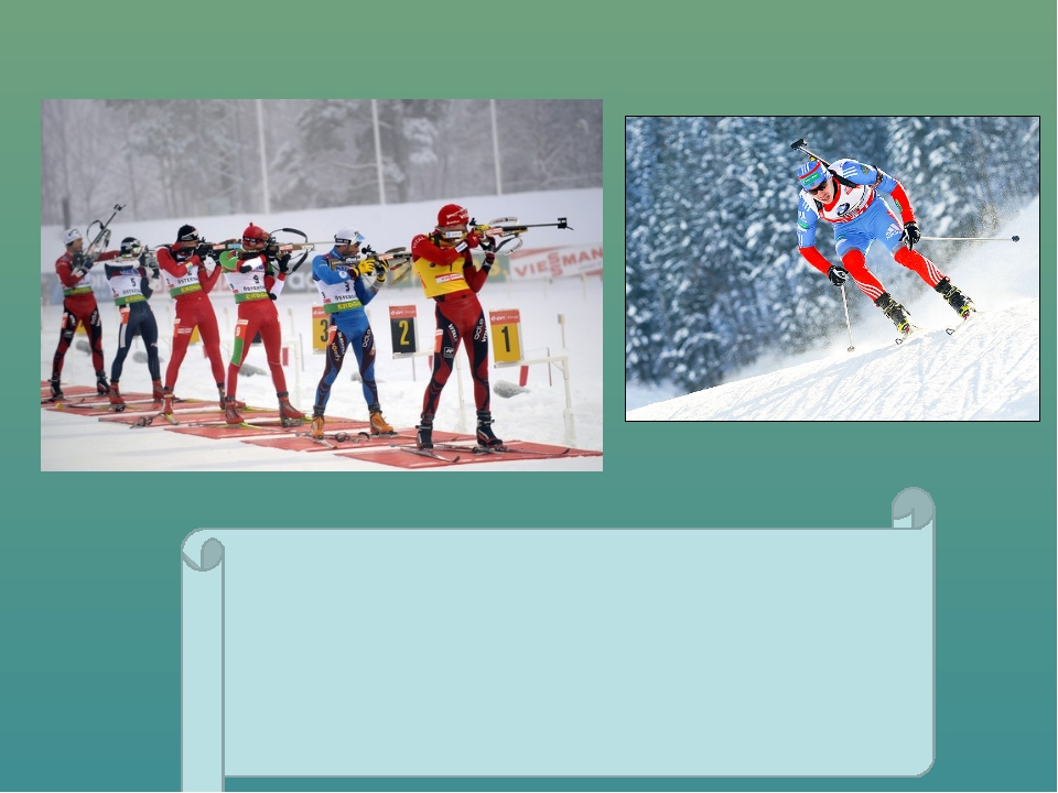 биатлон зимнее двоеборье, состоящее из лыжных гонок со стрельбой на огневых р...