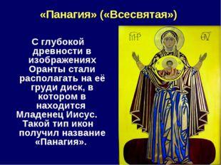 «Панагия» («Всесвятая») С глубокой древности в изображениях Оранты стали расп