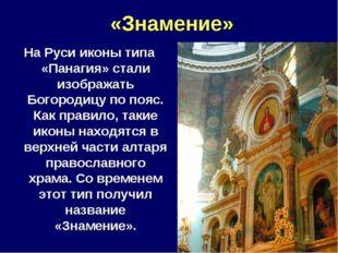 «Знамение» На Руси иконы типа «Панагия» стали изображать Богородицу по пояс.