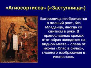 «Агиосортисса» («Заступница») Богородица изображается в полный рост, без Млад