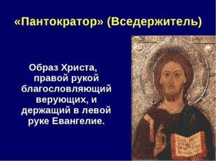 Образ Христа, правой рукой благословляющий верующих, и держащий в левой руке