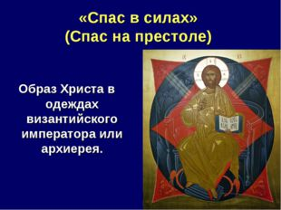 «Спас в силах» (Спас на престоле) Образ Христа в одеждах византийского импера