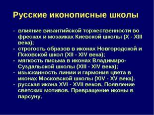 Русские иконописные школы - влияние византийской торжественности во фресках и
