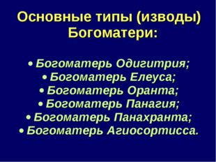 Основные типы (изводы) Богоматери: Богоматерь Одигитрия; Богоматерь Елеуса; Б