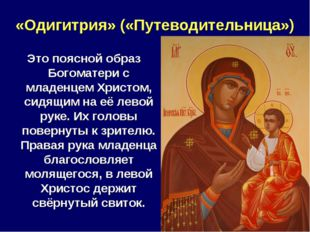 «Одигитрия» («Путеводительница») Это поясной образ Богоматери с младенцем Хри