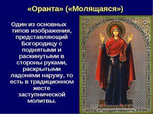 «Оранта» («Молящаяся») Один из основных типов изображения, представляющий Бог