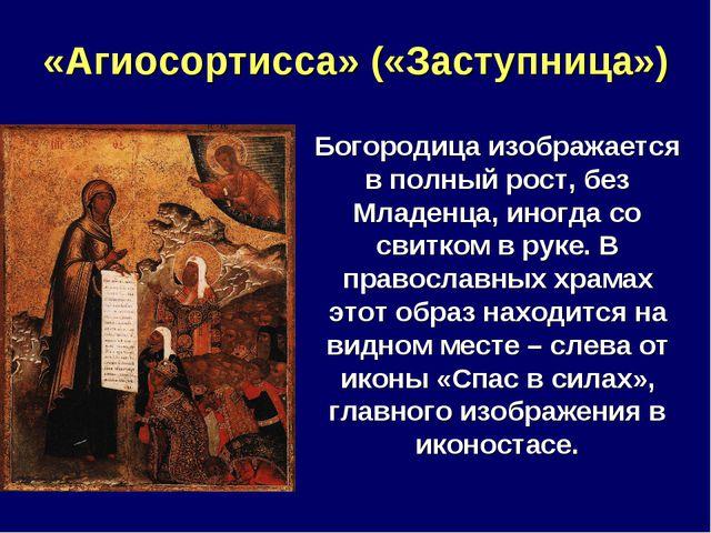 «Агиосортисса» («Заступница») Богородица изображается в полный рост, без Млад...