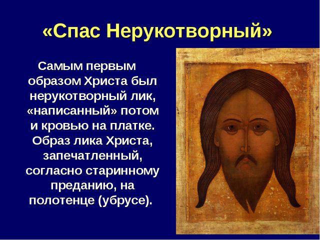 «Спас Нерукотворный» Самым первым образом Христа был нерукотворный лик, «напи...