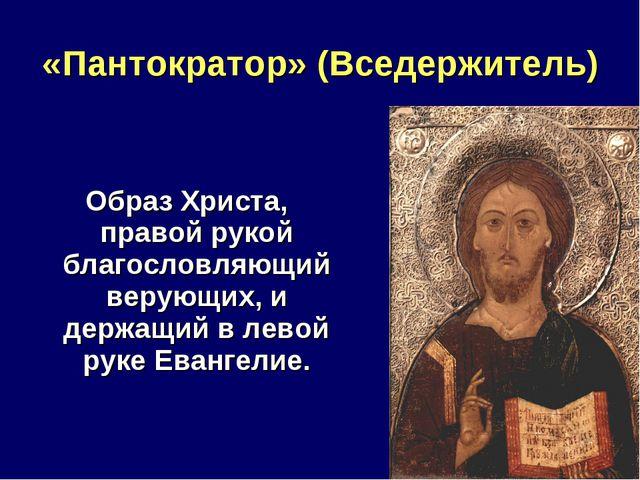 Образ Христа, правой рукой благословляющий верующих, и держащий в левой руке...
