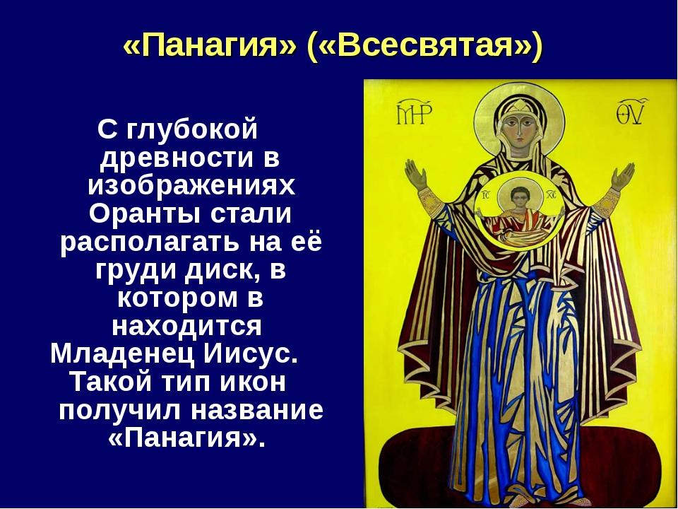 «Панагия» («Всесвятая») С глубокой древности в изображениях Оранты стали расп...