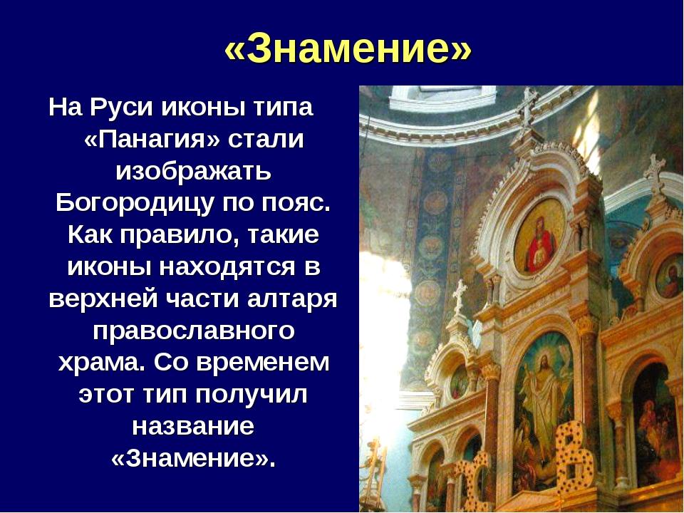 «Знамение» На Руси иконы типа «Панагия» стали изображать Богородицу по пояс....