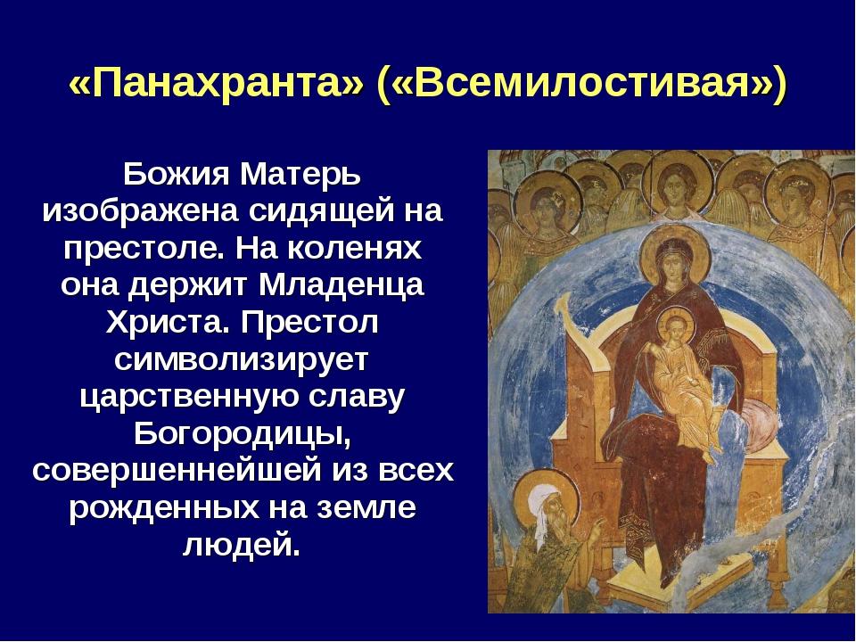 Божия Матерь изображена сидящей на престоле. На коленях она держит Младенца Х...