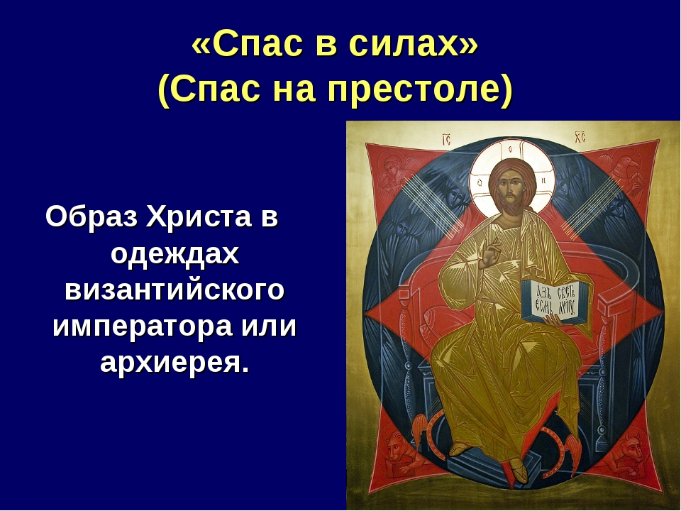 «Спас в силах» (Спас на престоле) Образ Христа в одеждах византийского импера...