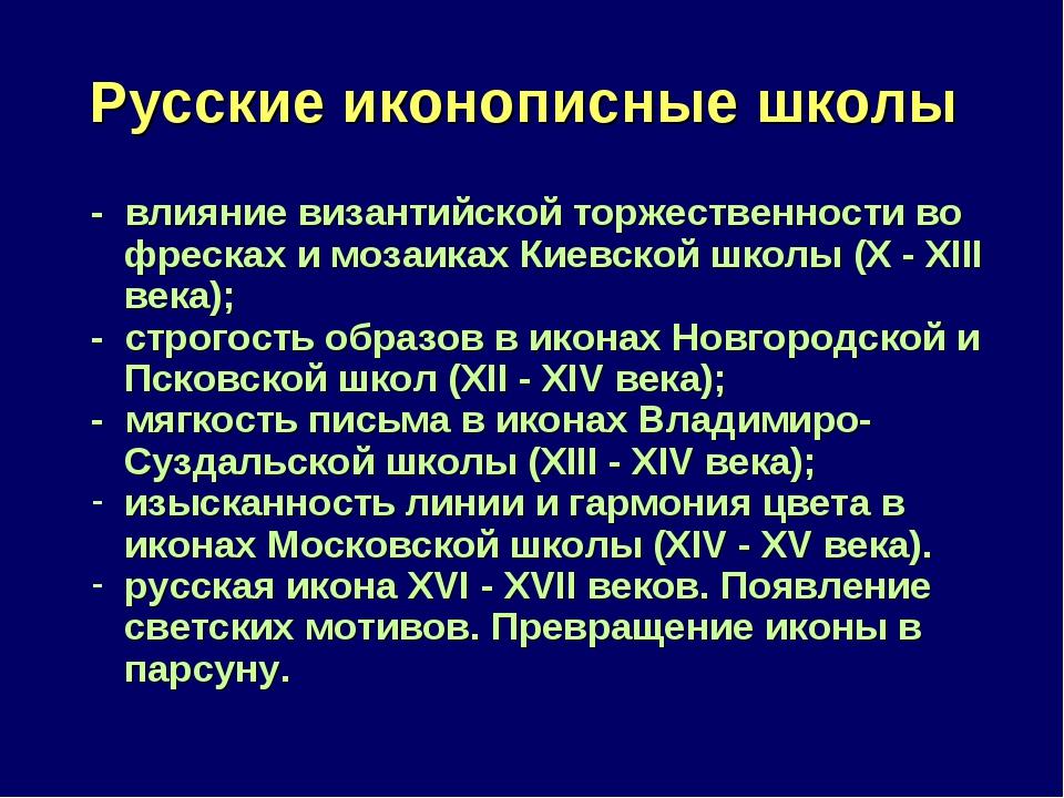 Русские иконописные школы - влияние византийской торжественности во фресках и...