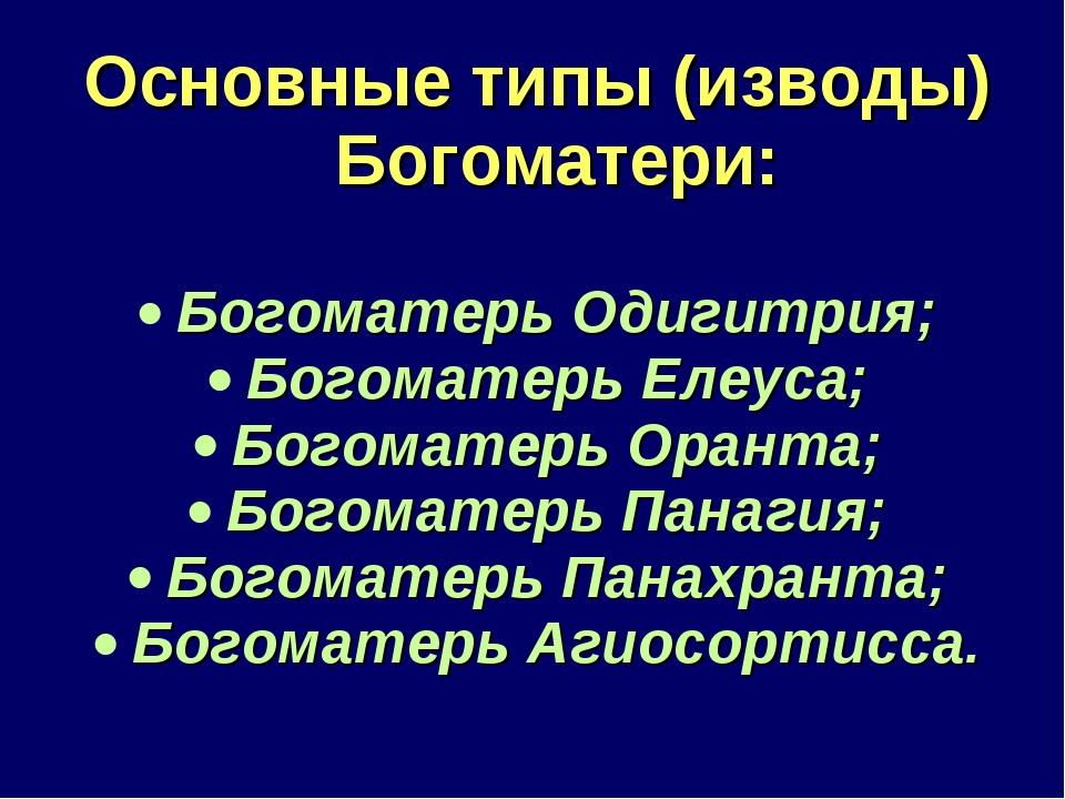 Основные типы (изводы) Богоматери: Богоматерь Одигитрия; Богоматерь Елеуса; Б...