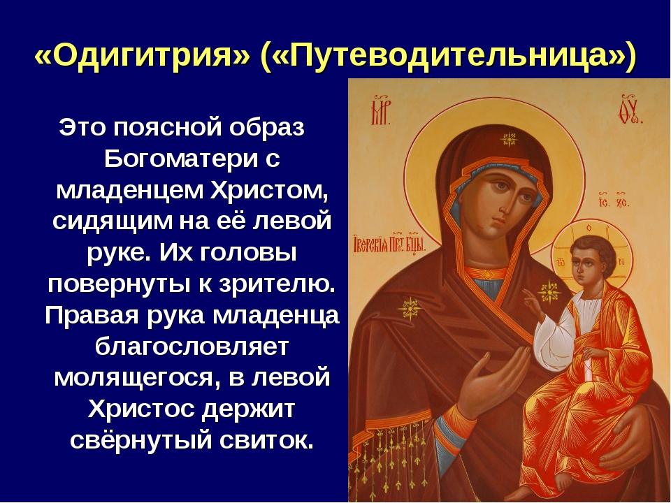 «Одигитрия» («Путеводительница») Это поясной образ Богоматери с младенцем Хри...