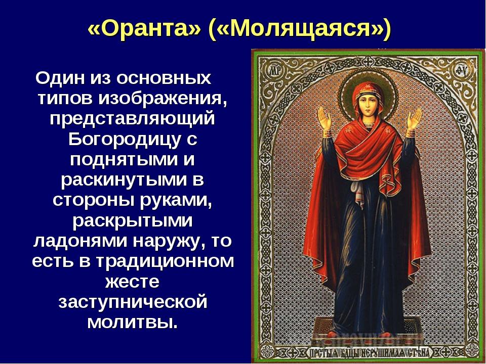 «Оранта» («Молящаяся») Один из основных типов изображения, представляющий Бог...