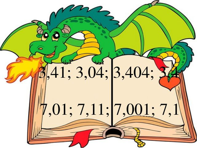 3,41; 3,04; 3,404; 3,4 7,01; 7,11; 7,001; 7,1