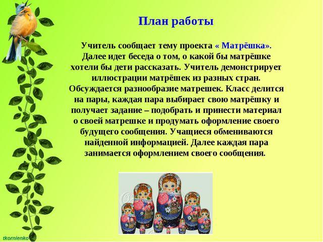 План работы Учитель сообщает тему проекта « Матрёшка». Далее идет беседа о то...