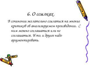 6. О ссылках. В сочинении желательно ссылаться на мнение критиков об анализир