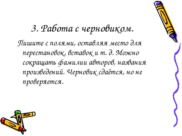 3. Работа с черновиком. Пишите с полями, оставляя место для перестановок, вст...