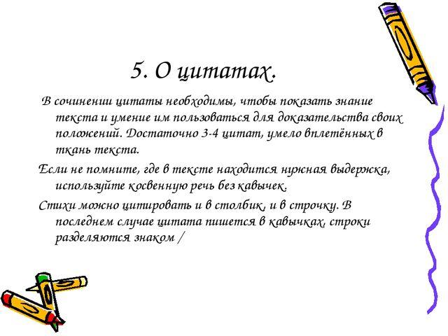 5. О цитатах. В сочинении цитаты необходимы, чтобы показать знание текста и у...