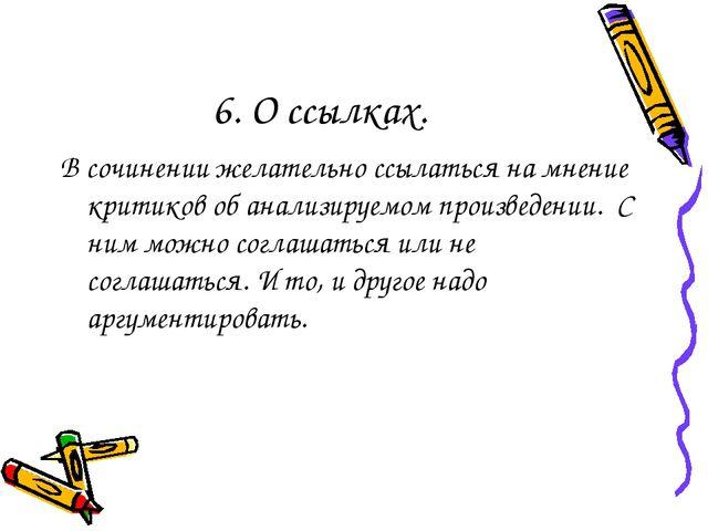 6. О ссылках. В сочинении желательно ссылаться на мнение критиков об анализир...