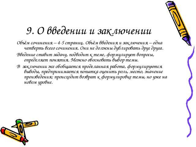9. О введении и заключении Объём сочинения – 4-5 страниц. Объём введения и за...