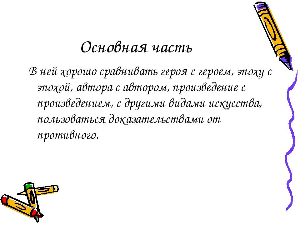 Основная часть В ней хорошо сравнивать героя с героем, эпоху с эпохой, автора...