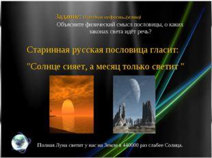 """Старинная русская пословица гласит: """"Солнце сияет, а месяц только светит """" За"""