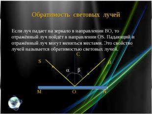 Обратимость световых лучей   B S M N O C Если луч падает на зеркало в напра