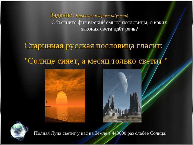 """Старинная русская пословица гласит: """"Солнце сияет, а месяц только светит """" За..."""