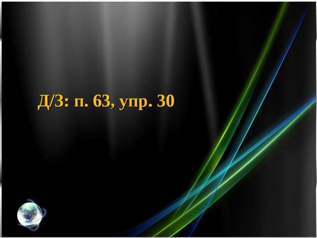 Д/З: п. 63, упр. 30