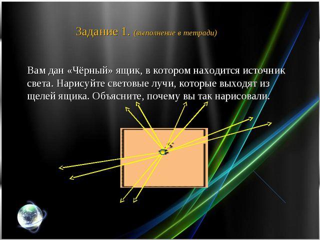 Вам дан «Чёрный» ящик, в котором находится источник света. Нарисуйте световые...